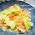 キャベツとエビのうま塩炒め。野菜がたくさん食べられる簡単お惣菜。
