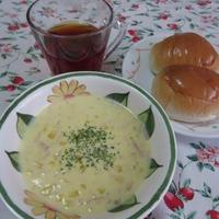 「簡単!10分 de コーンチャウダー」の朝ごはん♪【リプトンひらめき朝食♪】