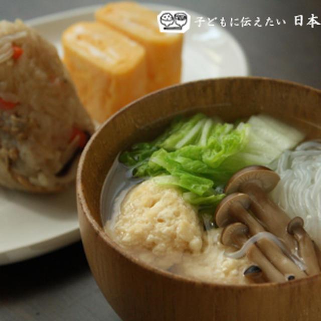 鶏団子としらたきのスープ、炊き込みご飯のおにぎり、玉子焼きで朝ごはん