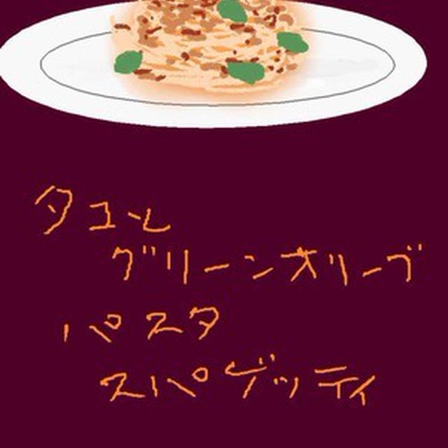 タコとグリーンオリーブのパスタ スパゲッティ