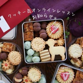 「手作りのクッキー缶を作りろう♪」オンラインレッスン予約受付中。#クッキー缶 #お菓子教室