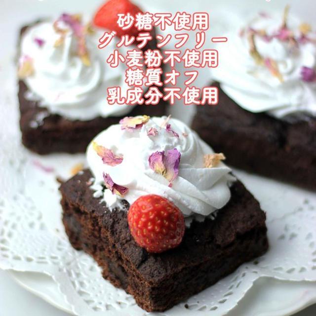 チョコケーキ(グルテンフリー・砂糖不使用・糖質オフ)