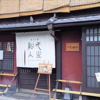 創作中華「一之舟入」さんに行ってきました♪  &金沢のお土産  &腹立たしいこと