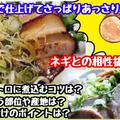 【レシピ】塩豚! トロトロに煮込んで葱とごま油でどうぞ!
