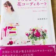向坂留美子先生の新刊出版記念・美生活サロンへ♪