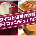 無添加餃子のチーズフォンデュが絶品!赤坂バル横丁GYOZA!365
