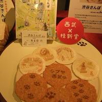 西武渋谷店食品館 professional& new foods【スィーツ編】4