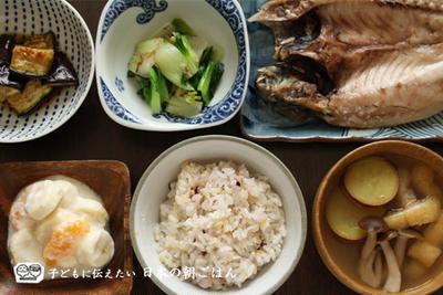 朝ごはん(和食の献立):開きあじ、焼き茄子、青梗菜の鰹節和え、フルーツヨーグルト