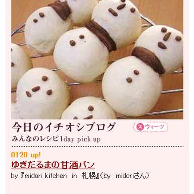 【受賞・レシピ掲載】レシピブログでパン紹介