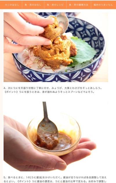「うに醤油」は色々アレンジできちゃいます(^-^)✨ 越前かに問屋ますよね レシピ #うに #丼