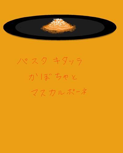 パスタ キタッラ かぼちゃとマスカルポーネ