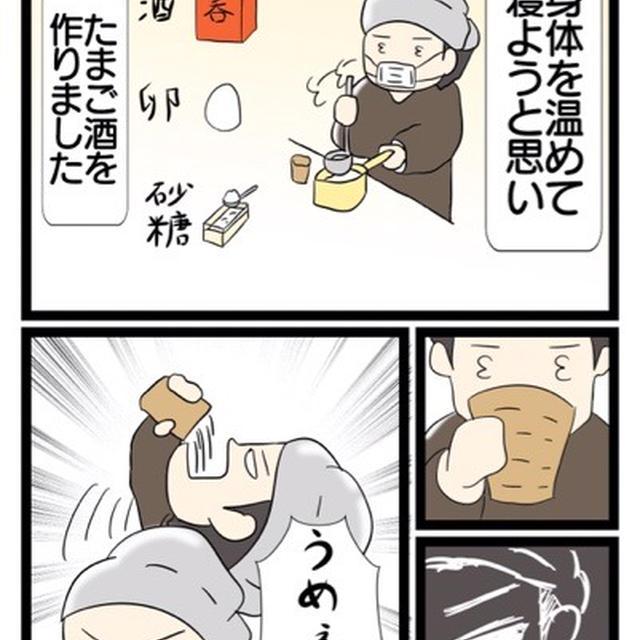 風邪には玉子酒