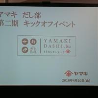 ヤマキだし部☆第二期キックオフイベントに行ってきました♪