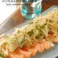 鮭の香味乗せ by エリオットゆかりさん