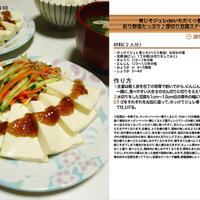 青じそジュレdeいただく☆香味と彩り野菜たっぷり♪厚切り豆腐ステーキ風サラダ サラダ料理 -Recipe No.1327-