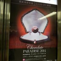 池袋西武本店 チョコレートパラダイス 2014 前夜祭