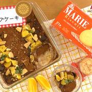 【動画レシピ】オーブン不要!重ねるだけで完成♪「マリーのスコップケーキ」