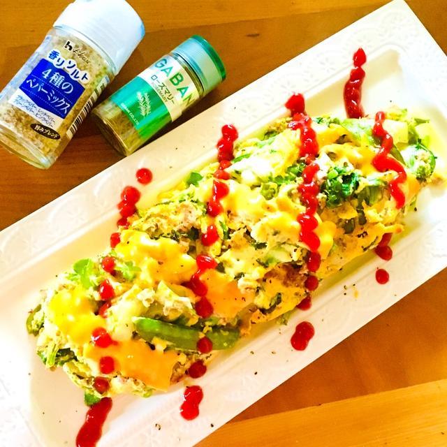 スパイスアンバサダー♪グリーン野菜たっぷりのチーズミートオムレツ♡