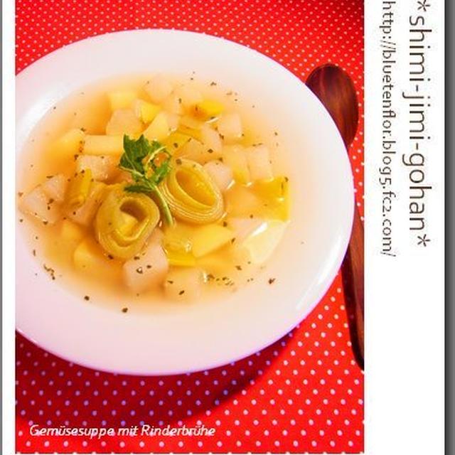 自家製ビーフストックで♪ しみじみ野菜スープ