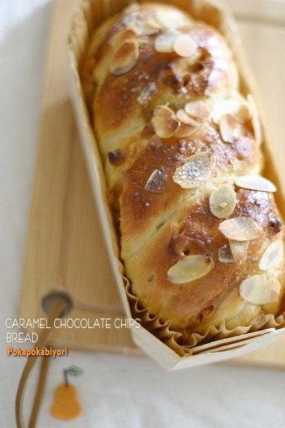 キャラメルチョコチップパン ねじる成形
