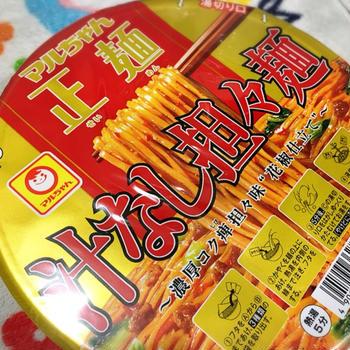 マルちゃん正麺汁なし坦々麺。