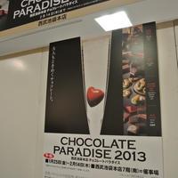 イケセイチョコパラ=西武池袋本店「チョコレートパラダイス2013」前夜祭その1