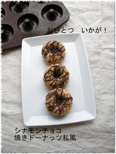 ミスドの焼きドーナッツ? 風に。