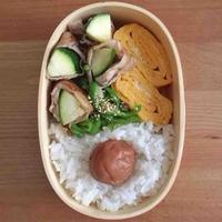 【米油部】ズッキーニの肉巻き入り弁当