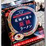 アジア麺紀行 China 花椒が香る 麻辣ラーメンを買ってみた 〜外伝〜