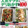 レシピブログの人気サラダ&デリおかずBest100 本日発売!