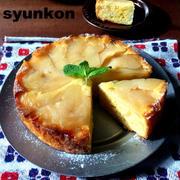 【簡単!!お菓子】しっとりふわふわ*りんごのアップサイドダウンケーキ