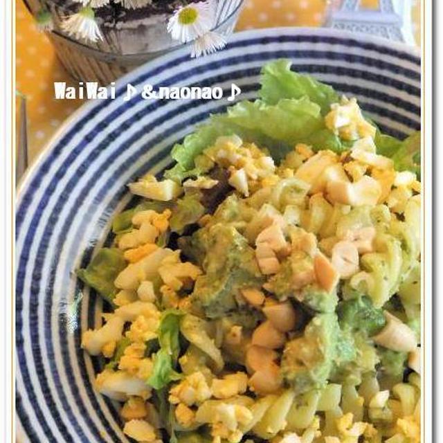 アボカド&茹で卵のバジル香る~ピーナッツいっぱい★パスタサラダ♪♪