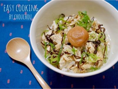夏にピッタリ♡レンジ調理で簡単冷たい梅ささみ茶漬け-節約*時短*夏バテ予防