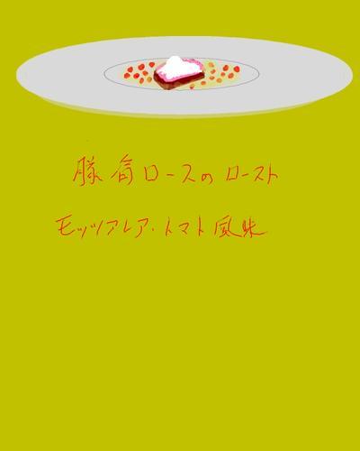 豚肩ロースのロースト モッツアレラ・トマト風味