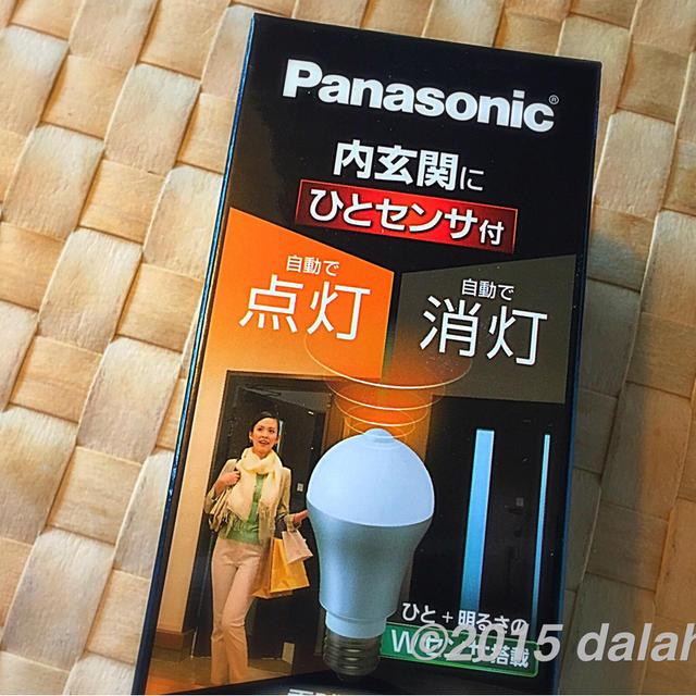 内玄関で自動点灯・消灯できる優れもの「ひとセンサー付LED電球」を買ってみました