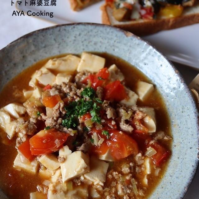 【スポーツフードレシピ】すみれ恐怖とトマト麻婆豆腐