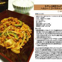 もやしと納豆キムチのヘルシー!ゴーヤチャンプルー 炒め物料理 -Recipe No.1253-