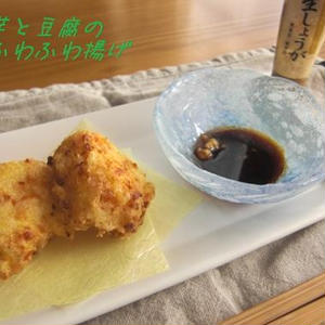 山芋と豆腐のふわふわ揚げ