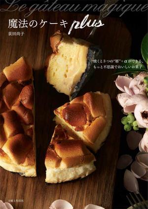 『魔法のケーキ plus』<br>荻田 尚子 (著)<br><br>10万部発行のヒット本『魔法のケ...