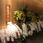 ミシュラン3ツ星「日本料理 龍吟」店内も厨房もすごすぎ!移転オープン!東京ミッドタウン日比谷7階