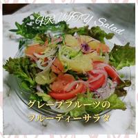 【モニターレシピ】フロリダグレープフルーツのサラダ