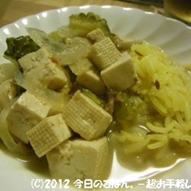 ゴーヤと豆腐のグリーンカレー 意外にあうんですわ~(^_-)-☆