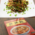 稲庭風うどんとひき肉で簡単本場四川成都の味!「ヤマムロ」の汁なし担担麺
