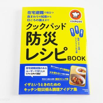 【レシピ本掲載】材料3つだけ☆サバ缶のおいしい食べ方&サクサクとろ〜り♪チョコサンド乾パン