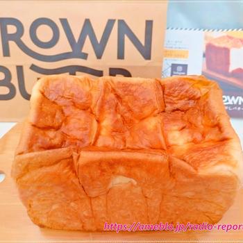 がんてん寿司の高級食パン「焦がしバター食パン専門店 ブラウンバター」を食べてみた!