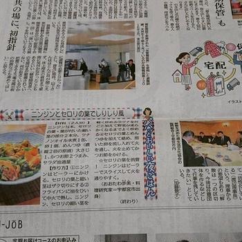 下野新聞・夜ごはんレシピ連載 最終回!