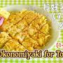 お好み焼き (1~3歳 幼児食) (動画レシピ) by オチケロン