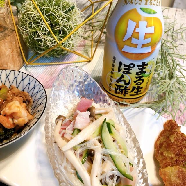 まる生ぽん酢DEきのこと春雨の温サラダ