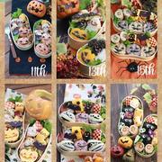 【お弁当】ハロウィンお弁当1週間。10月11日~16日。と こはく糖。