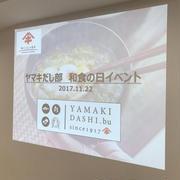 ヤマキだし部「 和食の日イベント」。